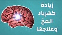 زيادة كهرباء المخ وعلاجها