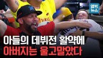 [엠빅뉴스] MLB 데뷔전, 가족들 앞에서 홈런을 쳐버렸다! 울고 웃는 선수 가족들