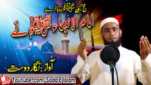 Pashto New HD Nat 2019 - Imama ul Anbiya Ye by Nigar Dost