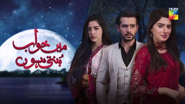 Main Khwab Bunti Hon Episode #22 HUM TV Drama 6 August 2019