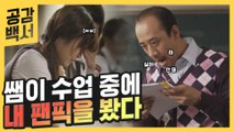 [#공감백서] 친구냔 때문에 학교쌤한테 울 오빠들 팬픽 빼앗김.. 다 나가주세요.. | #응답하라1997 | #Diggle