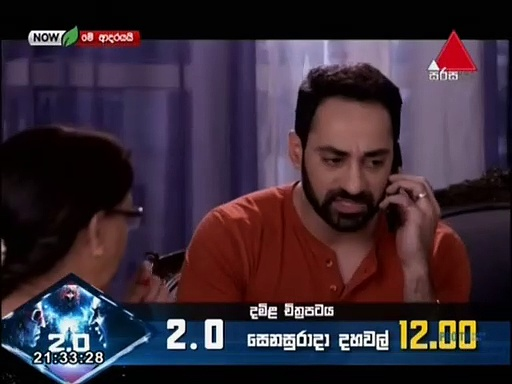 Me Adarayai Teledrama - 1392 - 07th August 2019 Thumbnail