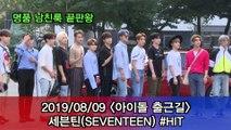 '아이돌 출근길' 세븐틴(SEVENTEEN) #HIT #MUSICBANK