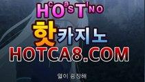 카지노추천 www.hotca8.com | 국가대표카지노우리카지노https://www.cod-agent.com카지노추천 www.hotca8.com | 국가대표카지노