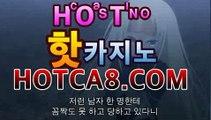 실시간카지노| ᵖbͦʷaͤcͬᵇaͣˡrˡa[hotca8.com]| 카지노챔피언바카라룰추천【온라인바카라★]】실시간카지노| ᵖbͦʷaͤcͬᵇaͣˡrˡa[hotca8.com]| 카지노챔피언