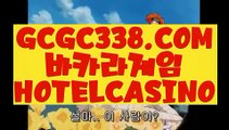 【 불법게임 】↱강원랜드 바카라 맥시멈↲ 【 GCGC338.COM 】현금라이브카지노 실시간바둑이 카지노포털↱강원랜드 바카라 맥시멈↲【 불법게임 】