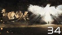 【超清】《九州飘渺录》第34集 刘昊然/宋祖儿/陈若轩/张志坚/李光洁/许晴/江疏影/王鸥