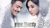 【超清】《归还世界给你》第34集 杨烁/古力娜扎/徐正溪/赵樱子