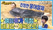 [오분순삭] 아빠어디가 : ★계곡 모음.zip★ '이것이 진정한 물아일체' 짤의 탄생순간,, 함께 보시죵