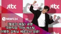 '멜로가 체질' 공명, '극한직업' 이어 캐스팅, 이병헌 감독님 페르소나 성공!