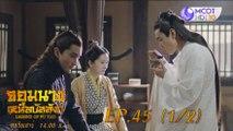 จอมนางเหนือบัลลังก์ Legend of Fuyao EP. 45 (1/2)