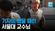 """[엠빅뉴스] """"위안부 성노예 없었다"""" 주장한 이영훈 서울대 명예교수, MBC 기자 폭행하고 욕설까지.."""