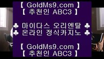 아바타전화배팅 ♕✅바카라사이트추천- ( Ε禁【 GOLDMS9.COM ♣ 추천인 ABC3 】◈) -바카라사이트추천 인터넷바카라사이트✅♕ 아바타전화배팅