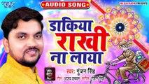 डाकिया राखी ना लाया - Gunjan Singh का पहला सबसे हिट राखी गीत 2019 - Dakiya Rakhi Na Laya -Rakhi Song