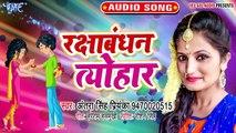 रक्षाबंधन त्योहार   Antra Singh Priyanka का सबसे हिट रक्षाबंधन गीत 2019   Latest Rakhi Song 2019