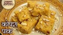 स्वादिष्ट कोपरा पाक बनाने का तरीका | Raksha Bandhan Special | Delicious Kopra Pak Recipe - Toral