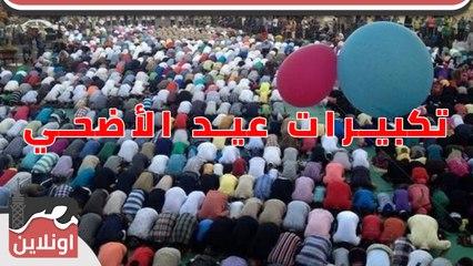 تكبيرات عيد الأضحي المبارك بصوت رائع
