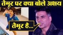 Taimur Ali Khan पर Akshay Kumar ने बोली ये बात   FilmiBeat
