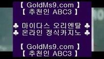 원탁게임 ❆리쟐파크카지노 | goldms9.com | 리쟐파크카지노 | 솔레이어카지노 | 실제배팅◈추천인 ABC3◈ ❆원탁게임