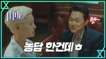 인간 연기하는 박성웅, 눈치는 배우지 못해 고통받는 이엘 (깊은 한숨)