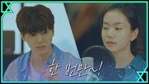 (살살 녹네♥) 송강 살인 애교에 마이크 앞에 다시 선 이설!