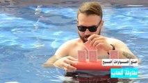 اكسسوارات المسبح: الحلقة3
