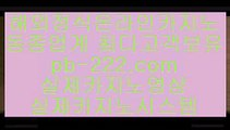 #솔레어,#오리엔탈카지노, #마닐라카지노,pb-222.com,pb-222.com,#마이다스정식,#마이다스정식,#마이다스정식,#외질혜,#bj서윤은 왜 함께,pb-222.com,,pb-222.com,,pb-222.com,,pb-222.com,,#정식사이트,#실제카지노,#핸드폰카지노