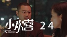 小歡喜 24 | A Little Reunion 24(黃磊、海清、陶虹等主演)