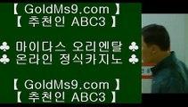 소셜카지노규제⇄✅라이브카지노 - ((( あ goldms9.com あ ))) - 라이브카지노 실제카지노 온라인카지노✅♣추천인 abc5♣ ⇄소셜카지노규제