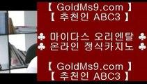 월드바카라게임♃✅바카라사이트추천- ( Ε禁【 goldms9.com 】◈) -바카라사이트추천 인터넷바카라사이트✅♣추천인 abc5♣ ♃월드바카라게임