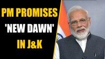 PM Narendra Modi addresses nation, Hailed revocation of article 370 | Oneindia News