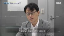 [INCIDENT] the reason for receiving a suspended sentence, 실화탐사대 20190807