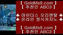 카지노소개✰인터넷카지노사이트추천(※【- goldms9.com-】※▷ 실시간 인터넷카지노사이트추천か라이브카지노ふ카지노사이트◈추천인 ABC3◈ ✰카지노소개