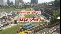 인터넷경마사이트 MA892.NET#서울레이스 #일본경마사이트 #