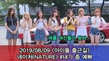 '아이돌 출근길' 네이처(NATURE), 여름 여신들이 왔다! #내가 좀 예뻐 #MUSICBANK