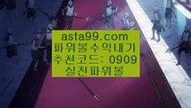 ✨파워볼추천✨파워볼추천사이트✨파워볼전문사이트✨asta99.com✨추천코드 : 0909✨파워볼쪽집게✨asta88.com/?0909✨✨파워볼족집게✨✨파워볼동영상✨추천코드:0909//파워볼오토프로그램✨파워볼오토배팅✨파워볼시스템//asta99.com//실시간카지노✨실시간바카라✨먹튀검증✨핸드폰카지노//asta99.com//파워볼추천✨파워볼추천사이트✨파워볼전문사이트//asta99.com//파워볼아이디대여✨파워볼사이트대여✨파워볼작업//asta99.com//파워볼추천