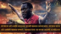হার না মানা লুকাকু  Motivational Speech of Romelu Lukaku
