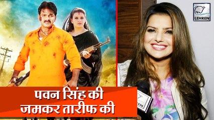 जय हिन्द' की एक्ट्रेस क्यों कर रही है पवन सिंह की जमकर तारीफ़