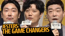 [Showbiz Korea] 'Jesters: The Game Changers(광대들: 풍문조작단)', a story about entertainers who travel around Joseon