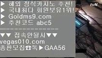 카지노소개 る 파칭코 【 공식인증 | GoldMs9.com | 가입코드 ABC5  】 ✅안전보장메이저 ,✅검증인증완료 ■ 가입*총판문의 GAA56 ■og1111 ⅞ 스마트폰바카라 ⅞ 마이다스사장 ⅞ 월드바카라게임 る 카지노소개