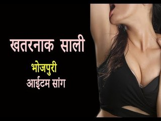 BHAUJI MUMBAI WALI   भौजी मुंबई वाली   खतरनाक साली   KHATARNAK SALI   Bhojpuri Hit song   RAVI SINGH