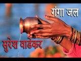 """Suresh Wadekar Hit Ganga Jal Bhajan गंगा के द्वार GANGA KE DWAAR """"Uss Or Jaa Rahe"""""""