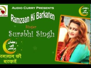 Mahe Ramzaan |माहे रमज़ान | Audio curry Presents | 2019