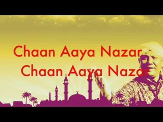 Chaand Aaya Nazar | चाँद आया नज़र | Album Ramzaan Mubarak | 2018