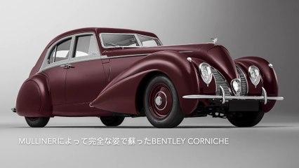 失われた名車:1939年製BENTLEY CORNICHEをMULLINERが完璧に復元