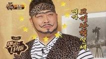 산적분장+박바가지+보리비빔밥=꿀맛♡ [맛있는 녀석들 Tasty Guys] 233회
