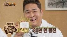 한 끼 식사에 80만원 탕진한 막뚱이 [맛있는 녀석들 Tasty Guys] 233회