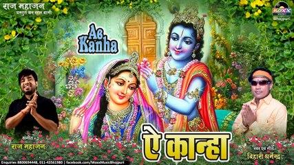Ae Kanha | ऐ कान्हा | Bihari Dharmendra | 2019 Janmashtami Hit Song | Hit Bhojpuri Kanha Geet