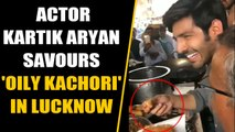 Actor Kartik Aryan tries 'oily kachori' in Lucknow, gets swarmed by fans OneIndia News