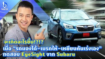 """จะเกิดอะไรขึ้น!? เมื่อ """"รถมองได้-เบรกให้-เหยียบคันเร่งเอง"""" ทดสอบ EyeSight จาก Subaru"""